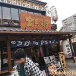 金兵衛in松山道後温泉で郷土料理の実食レビュー!場所や雰囲気も