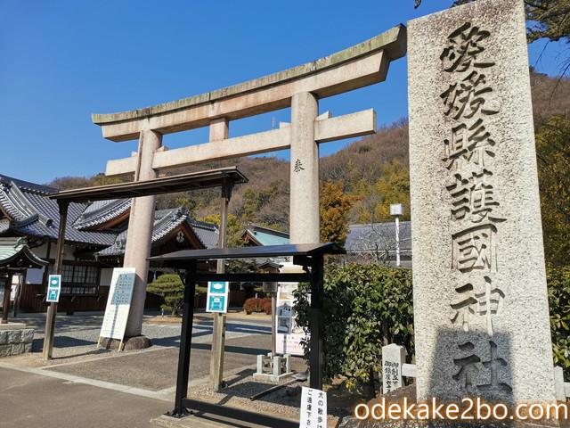 愛媛県護国神社in松山旅行記。アクセスと御朱印、駐車場情報も